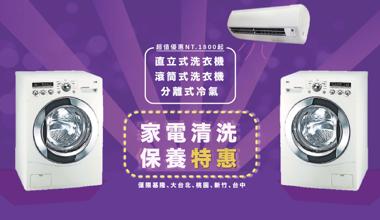 夏日優惠方案-冷氣機洗衣機電器組合清潔